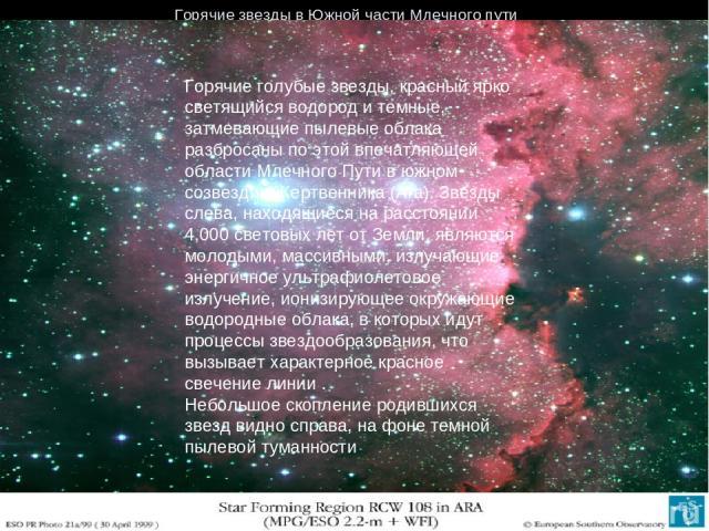 Горячие звезды в Южной части Млечного пути Горячие голубые звезды, красный ярко светящийся водород и темные, затмевающие пылевые облака разбросаны по этой впечатляющей области Млечного Пути в южном созвездии Жертвенника (Ara). Звезды слева, находящи…
