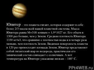 Юпитер – это планета-гигант, которая содержит в себе более 2/3 массы всей нашей