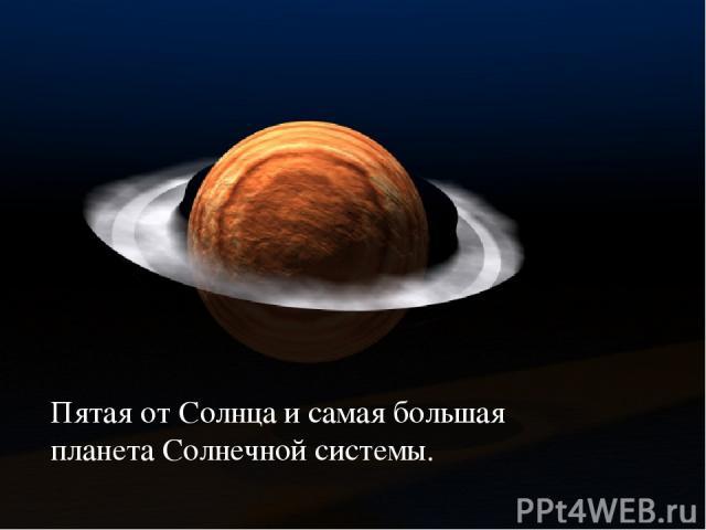 Пятая от Солнца и самая большая планета Солнечной системы.