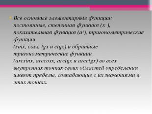 Все основные элементарные функции: постоянные,степенная функция(хα),  показат