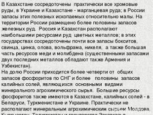 В Казахстане сосредоточены практически все хромовые руды, в Украине и Казахстане