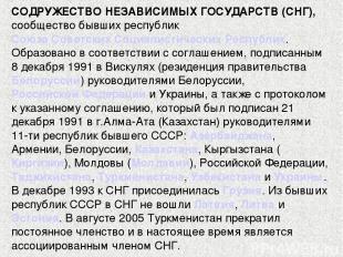 СОДРУЖЕСТВО НЕЗАВИСИМЫХ ГОСУДАРСТВ (СНГ), сообщество бывших республик Союза Сове