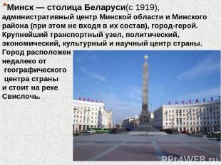 Минск — столица Беларуси(с 1919), административный центр Минской области и Минск