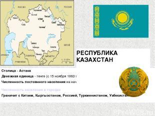 Столица - Астана Денежная единица - тенге (с 15 ноября 1993 г.) Численность пост