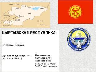 КЫРГЫЗСКАЯ РЕСПУБЛИКА  Столица - Бишкек Денежная единица - сом (с 10 мая 1993 г