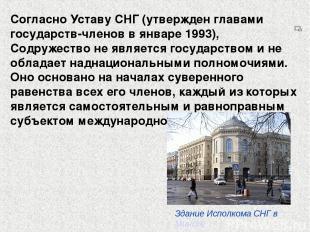 Согласно Уставу СНГ (утвержден главами государств-членов в январе 1993), Содруже