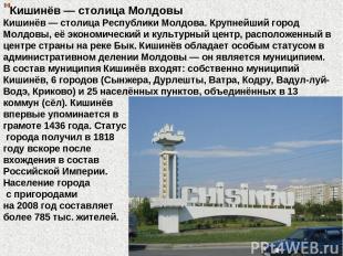 Кишинёв — столица Молдовы Кишинёв — столица Республики Молдова. Крупнейший город