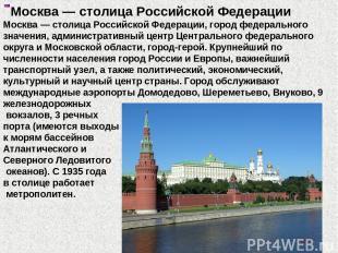 Mocква — столица Российской Федерации Mocква — столица Российской Федерации, гор