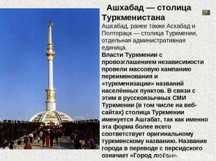 Ашхабад — столица Туркменистана Ашхабад, ранее также Асхабад и Полторацк — столи