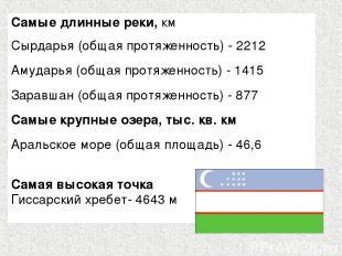 Самые длинные реки, км Сырдарья (общая протяженность) - 2212 Амударья (общая про
