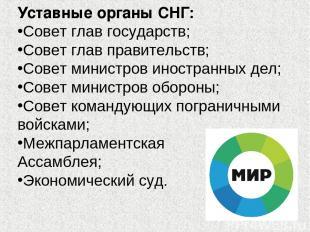 Уставные органы СНГ: Совет глав государств; Совет глав правительств; Совет м