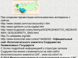 При создании презентации использовались материалы с сайтов: http://www.cisstat.c