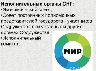 Исполнительные органы СНГ: Экономический совет; Совет постоянных полномочных пр