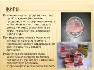 Источники жиров: продукты животного происхождения (молочные продукты, масло, сыр
