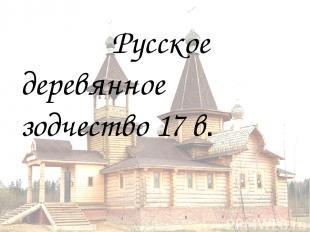 Русское деревянное зодчество 17 в. Русское деревянное зодчество 17 в.