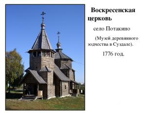 Воскресенская церковь село Потакино (Музей деревянного зодчества в Суздале). 177