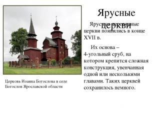 Ярусные церкви Ярусные деревянные церкви появились в конце XVII в. Их основа – 4