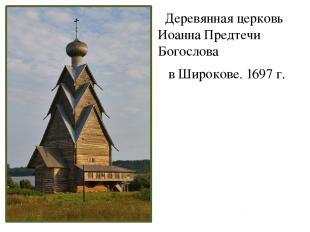 Деревянная церковь Иоанна Предтечи Богослова в Широкове. 1697 г.