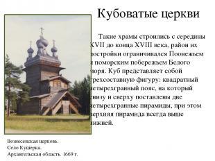 Кубоватые церкви Такие храмы строились с середины XVII до конца XVIII века, райо