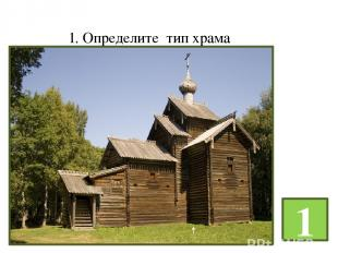 1. Определите тип храма 1