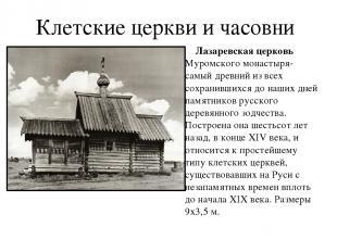 Клетские церкви и часовни Лазаревская церковь Муромского монастыря-самый древний