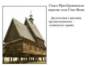 Спасо-Преображенская церковь села Спас-Вежи Двухскатная с высоким, крутым подъем