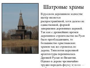 Шатровые храмы В русском деревянном зодчестве шатёр является распространённой, х