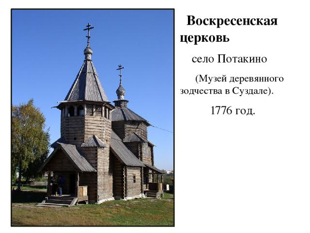 Воскресенская церковь село Потакино (Музей деревянного зодчества в Суздале). 1776 год.