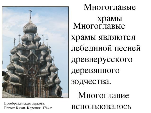 Многоглавые храмы Многоглавые храмы являются лебединой песней древнерусского деревянного зодчества. Многоглавие использовалось еще в XVII в., как прием организации верха и приобрело каноническое воплощение в виде девятиглавия, символизирующие девять…