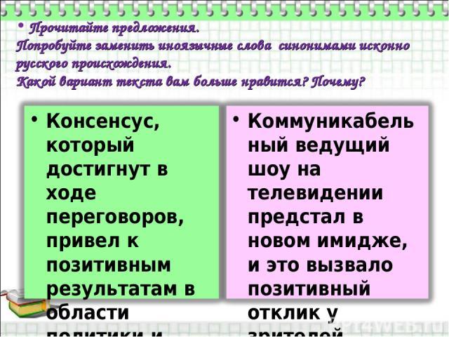 Прочитайте предложения. Попробуйте заменить иноязычные слова синонимами исконно русского происхождения. Какой вариант текста вам больше нравится? Почему?