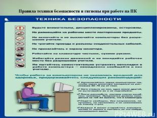 Правила техники безопасности и гигиены при работе на ПК