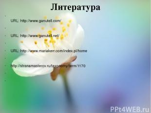 Литература URL: http://www.ganutell.com/  URL: http://www.ganutell.net/  URL: