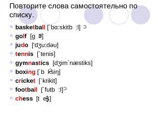 Повторите слова самостоятельно по списку. basketball [`bα:skitb :l] golf [g lf]