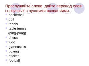 Прослушайте слова, дайте перевод слов созвучных с русскими названиями. basketbal