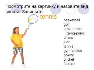 Посмотрите на картинку и назовите вид спорта. Запишите. tennis basketball golf t