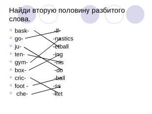 Найди вторую половину разбитого слова. bask- -lf go- -nastics ju- -etball ten- -