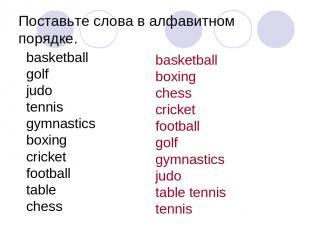 Поставьте слова в алфавитном порядке. basketball golf judo tennis gymnastics box