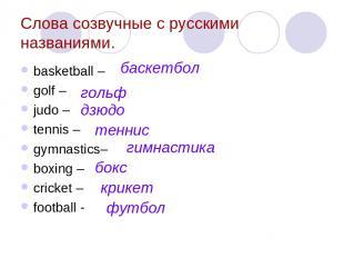 Слова созвучные с русскими названиями. basketball – golf – judo – tennis – gymna
