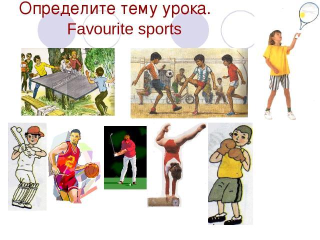 Определите тему урока. Favourite sports