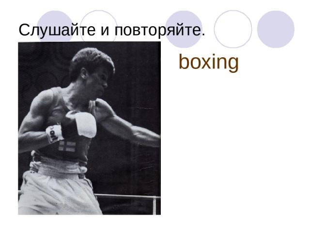 Слушайте и повторяйте. boxing