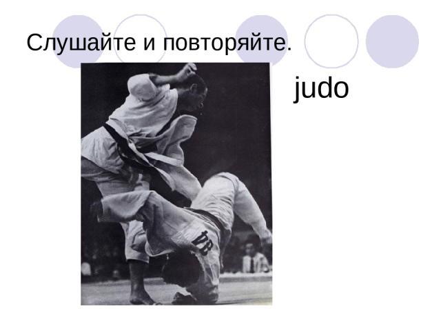 Слушайте и повторяйте. judo