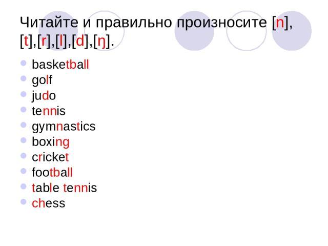 Читайте и правильно произносите [n],[t],[r],[l],[d],[ŋ]. basketball golf judo tennis gymnastics boxing cricket football table tennis chess