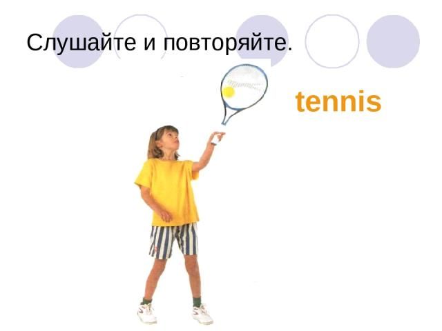Слушайте и повторяйте. tennis