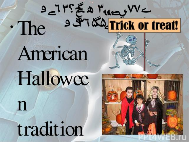 Today's Halloween Traditions The American Halloween tradition of