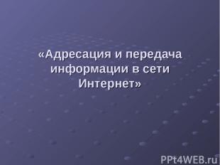 «Адресация и передача информации в сети Интернет»