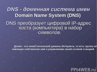 DNS - доменная система имен Domain Name System (DNS) DNS преобразует цифровой IP