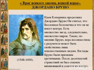 « Враг всякого закона, всякой веры». ДЖОРДАНО БРУНО Идеи Коперника продолжил Джо