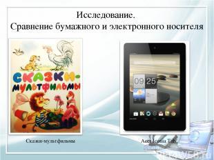 Исследование. Сравнение бумажного и электронного носителя Acer Iconia Tab Сказки