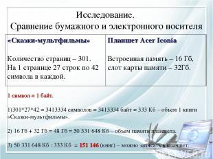 Исследование. Сравнение бумажного и электронного носителя 1 символ = 1 байт. 301