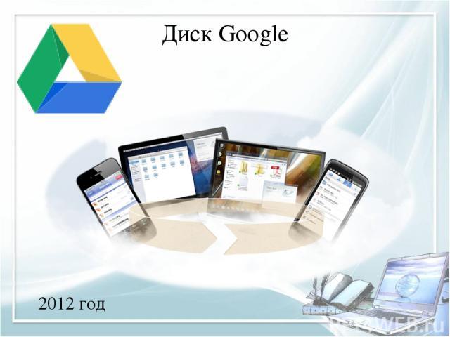 Диск Google 2012 год